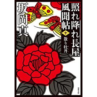 照れ降れ長屋風聞帖〈十〉-散り牡丹〈新装版〉 (双葉文庫)