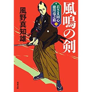 若さま同心 徳川竜之助【二】-風鳴の剣〈新装版〉 (双葉文庫)