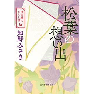 松葉の想い出 神田職人えにし譚 (時代小説文庫)