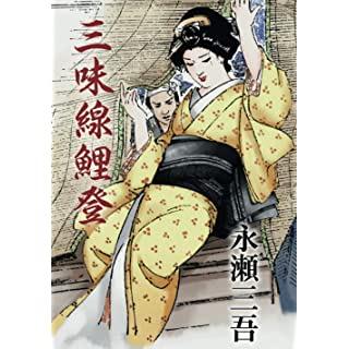 三味線鯉登 (オンデマンド)
