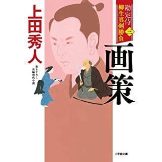勘定侍 柳生真剣勝負〈三〉 画策 (小学館文庫)