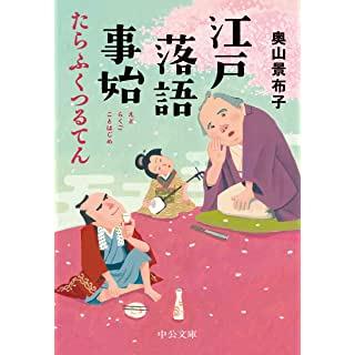 江戸落語事始 たらふくつるてん (中公文庫)