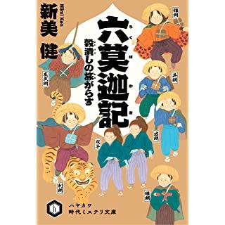 六莫迦記 穀潰しの旅(ハヤカワ時代ミステリ文庫)
