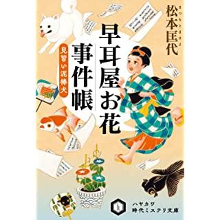 早耳屋お花事件帳 見習い泥棒犬 (ハヤカワ時代ミステリ文庫)