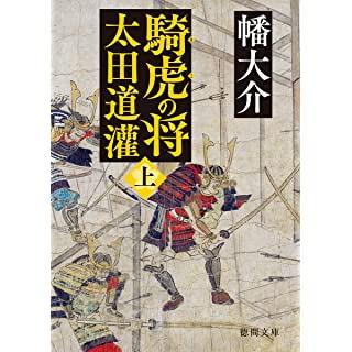 騎虎の将 太田道灌 上 (徳間文庫)