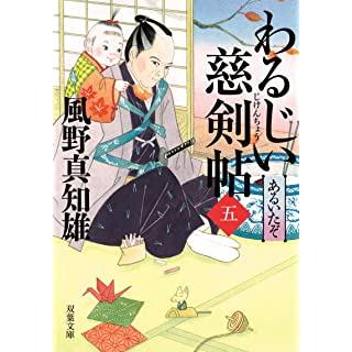 わるじい慈剣帖(5)-あるいたぞ (双葉文庫)