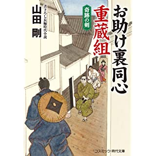 お助け裏同心 重蔵組 奇跡の剣 (第2巻) (コスミック・時代文庫)