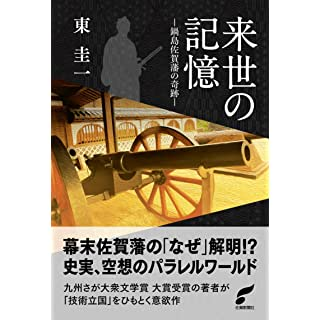 来世の記憶-鍋島佐賀藩の奇跡- (単行本)
