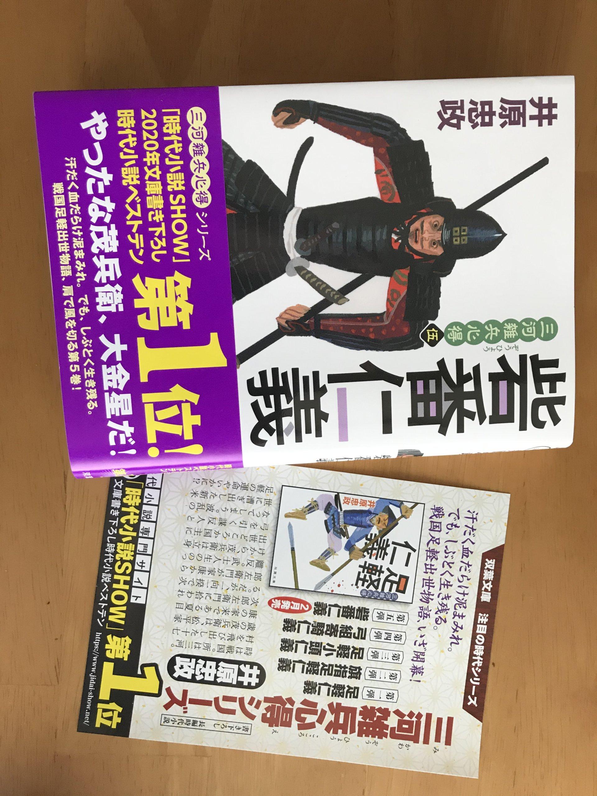 『三河雑兵心得(五) 砦番仁義』とシリーズのキャンペーンチラシ