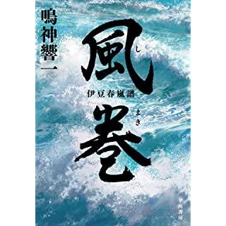 風巻【しまき】: 伊豆春嵐譜 (単行本)