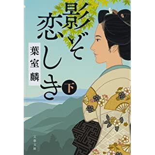 影ぞ恋しき 下 (文春文庫)