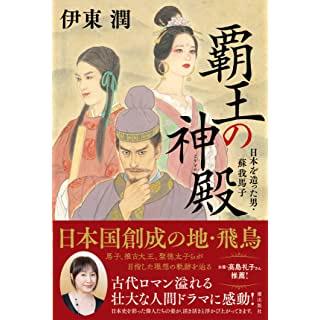 覇王の神殿 日本を造った男・蘇我馬子 (単行本)
