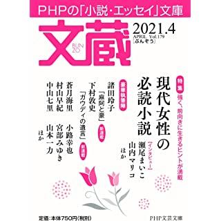 文蔵2021.4 (PHP文芸文庫)