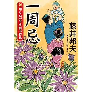 新・知らぬが半兵衛手控帖(12) 一周忌 (双葉文庫)