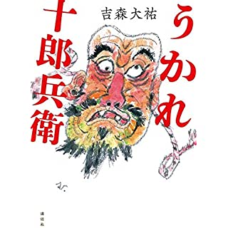 うかれ十郎兵衛 (単行本)