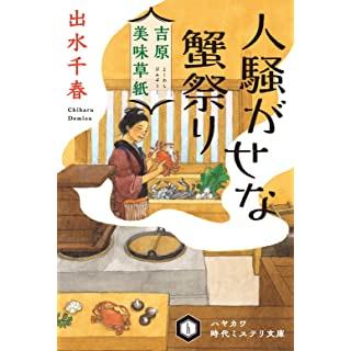 吉原美味草紙 人騒がせな蟹祭り (ハヤカワ時代ミステリ文庫)