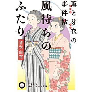 風待ちのふたり 薫と芽衣の事件帖 (ハヤカワ時代ミステリ文庫)