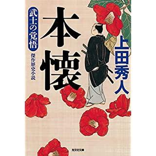 本懐 武士の覚悟(光文社文庫)