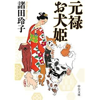 元禄お犬姫 (中公文庫)