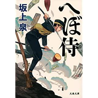 へぼ侍 (文春文庫)