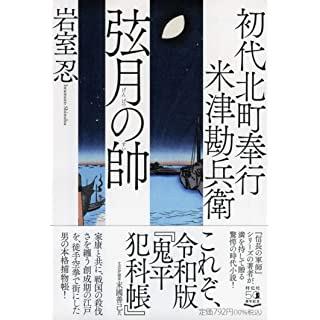 初代北町奉行 米津勘兵衛 弦月の帥 (祥伝社文庫)