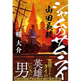 シャムのサムライ 山田長政(単行本)