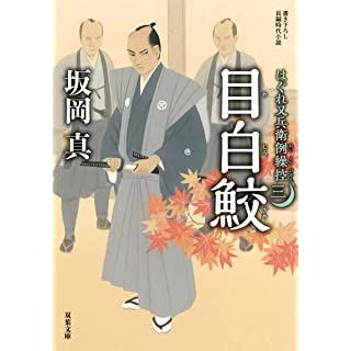 はぐれ又兵衛例繰控【三】-目白鮫 (双葉文庫)