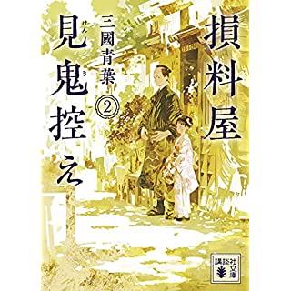 損料屋見鬼控え 2 (講談社文庫)