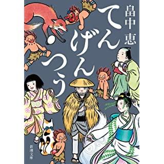 てんげんつう (新潮文庫)