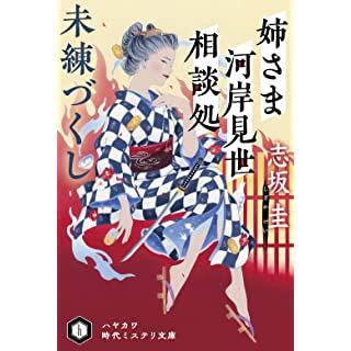 姉さま河岸見世相談処 未練づくし (ハヤカワ時代ミステリ文庫)