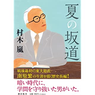 夏の坂道 (潮文庫)