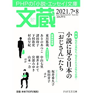 文蔵2021.7・8 (PHP文芸文庫)