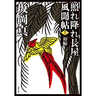 照れ降れ長屋風聞帖〈十二〉-初鯨〈新装版〉 (双葉文庫)