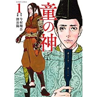 童の神(1) (アクションコミックス)