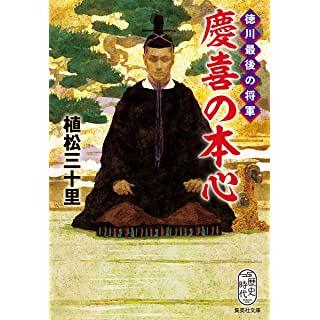 徳川最後の将軍 慶喜の本心 (集英社文庫)