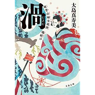 渦 妹背山婦女庭訓 魂結び (文春文庫)