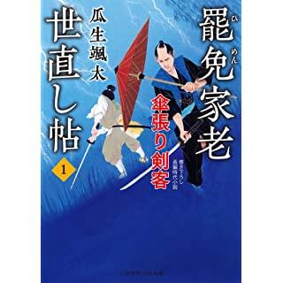罷免家老 世直し帖1 傘張り剣客 (二見時代小説文庫)