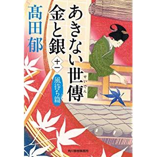 あきない世傳 金と銀(十一) 風待ち篇 (時代小説文庫)