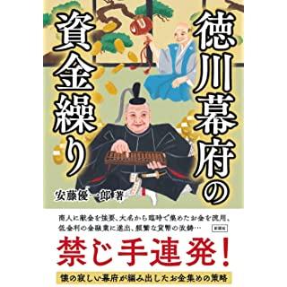 徳川幕府の資金繰り(単行本)