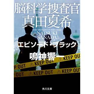 脳科学捜査官 真田夏希 エピソード・ブラック (角川文庫)