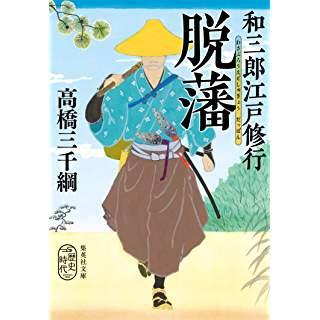 和三郎江戸修行 脱藩 (集英社文庫)