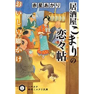 居酒屋こまりの恋々帖 おいしい願かけ (ハヤカワ時代ミステリ文庫)