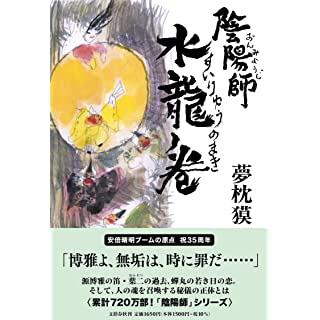 陰陽師 水龍ノ巻(単行本)