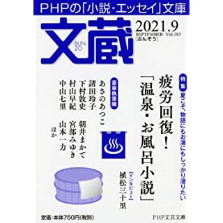 文蔵2021.9 (PHP文芸文庫)