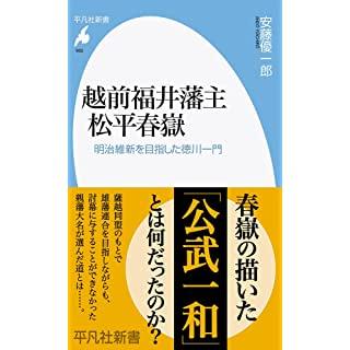 越前福井藩主 松平春嶽: 明治維新を目指した徳川一門 (982) (平凡社新書