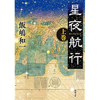 星夜航行(上) (新潮文庫)