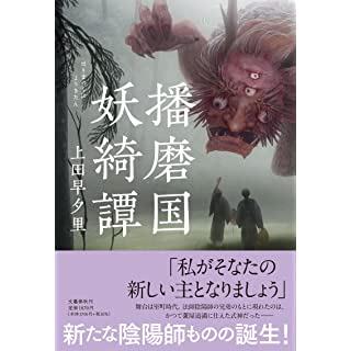 播磨国妖綺譚 (単行本)