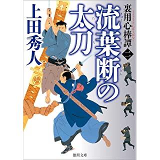 裏用心棒譚二 流葉断の太刀 (徳間文庫)