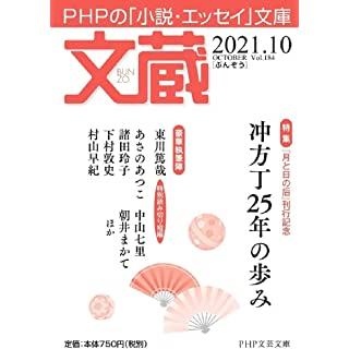 文蔵2021.10 (PHP文芸文庫)