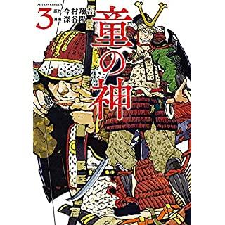 童の神(3) (アクションコミックス)